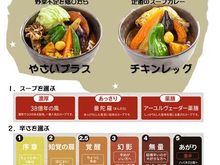 円山店 ランチメニュースタート