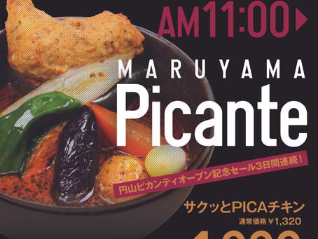 円山ピカンティ 6/28グランドオープン!