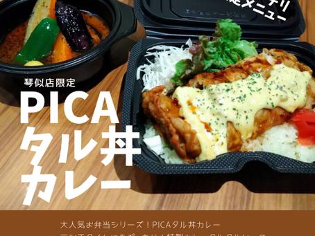 大人気!PICAタル丼カレー