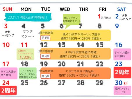 2021.1イベントカレンダー