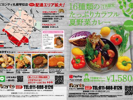16種類のたっぷりカラフル夏野菜カレー7月限定!