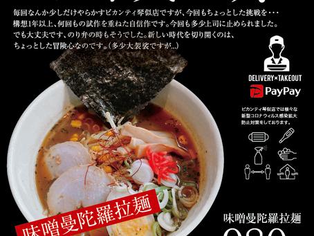 味噌曼陀羅拉麺 9月末まで平日限定