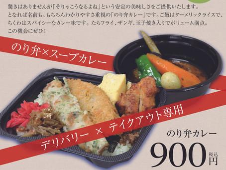 円山店 のり弁カレー