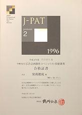 J-PAT合格証書.jpg