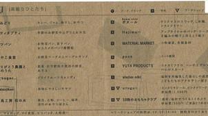12月7日、和の木さんでイベント開催