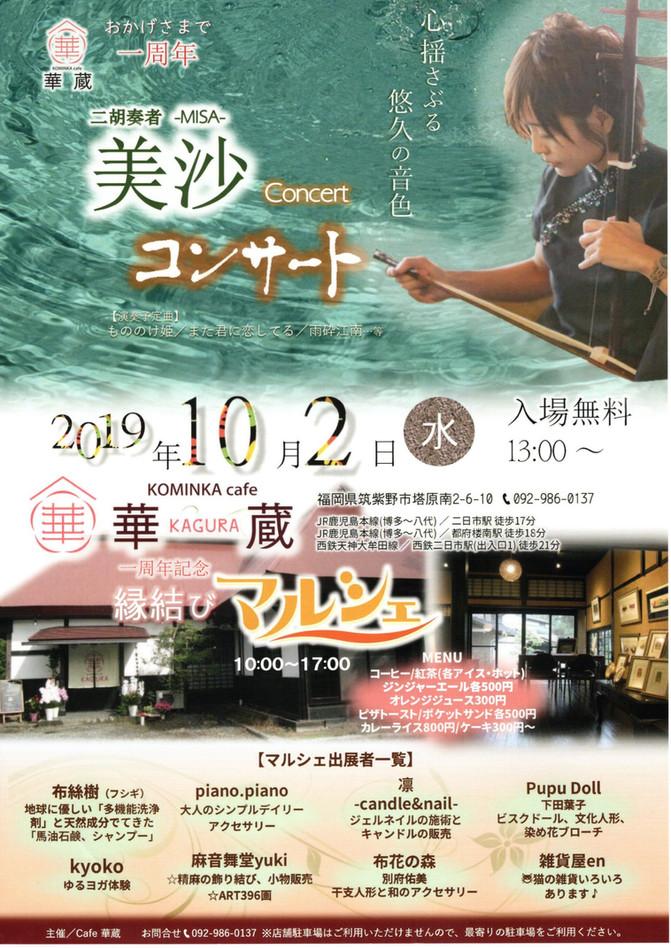 古民家カフェ 華蔵 1周年記念イベント
