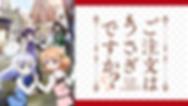 anime_gochiusa1.png