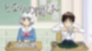 anime_sekikun.png