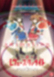 anime_revue_starlioght2.jpg