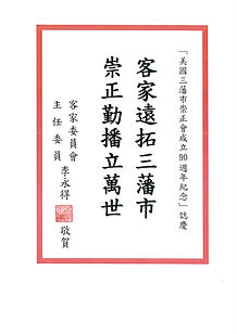 客委會主委題詞.jpg