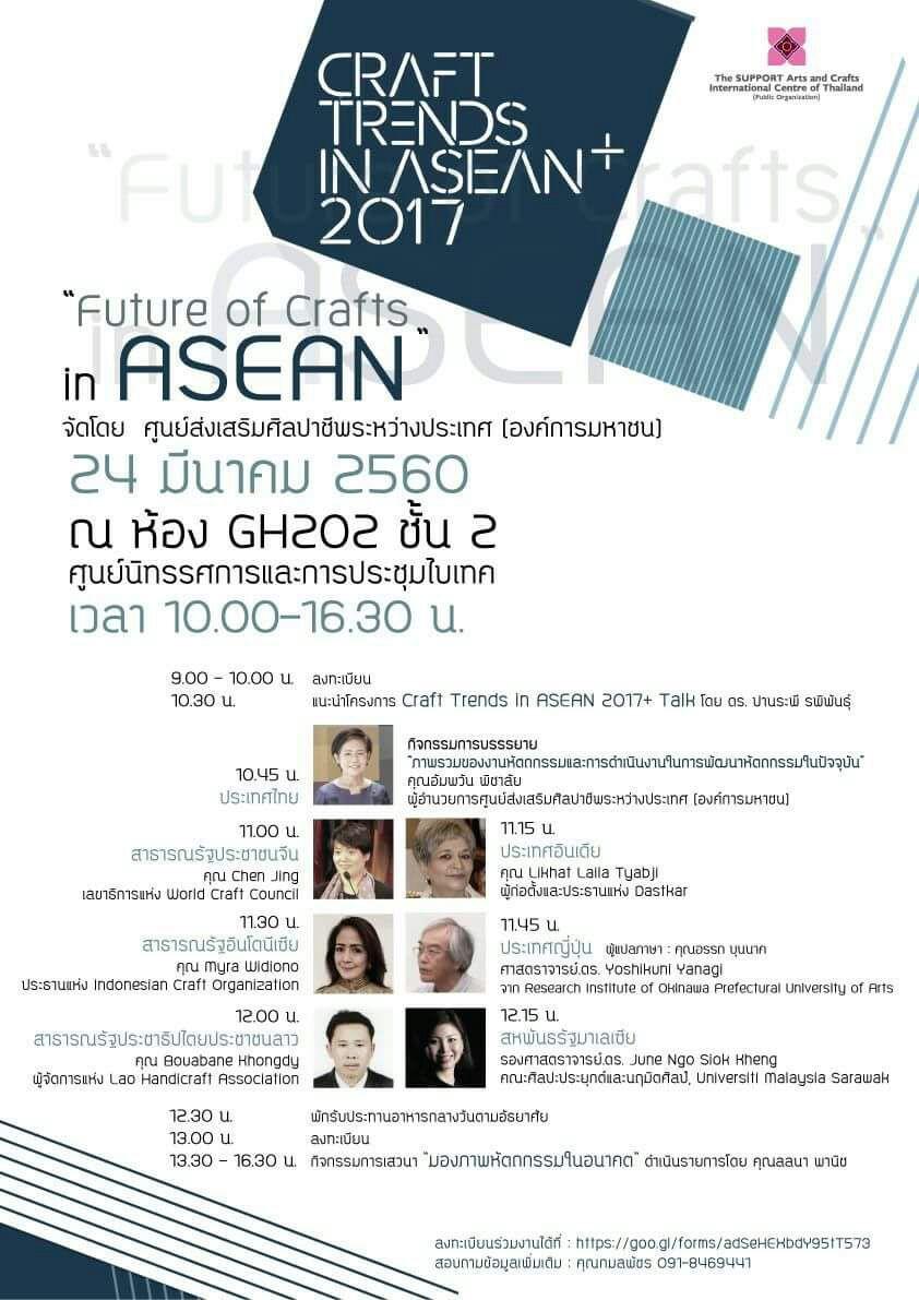 Future of Craft in Asean
