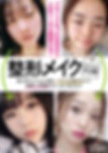表紙/「整形メイク METHOD大公開」.jpg