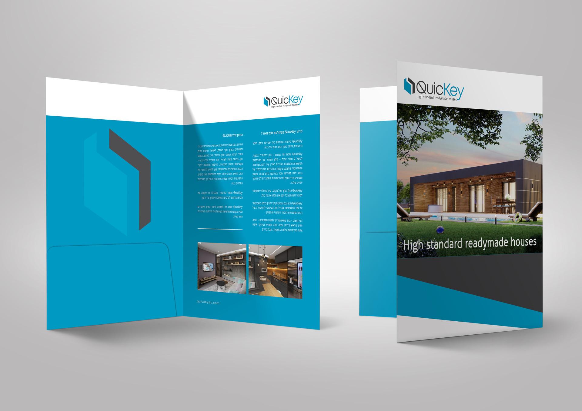 QUICKEY-branding-folder