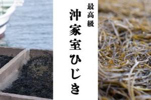 【予約受付中】沖家室ひじきサイトオープンしました!