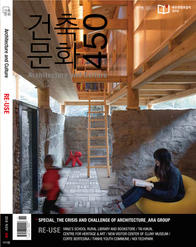 Architecture & Cuture Corea n°450 | 11.2018