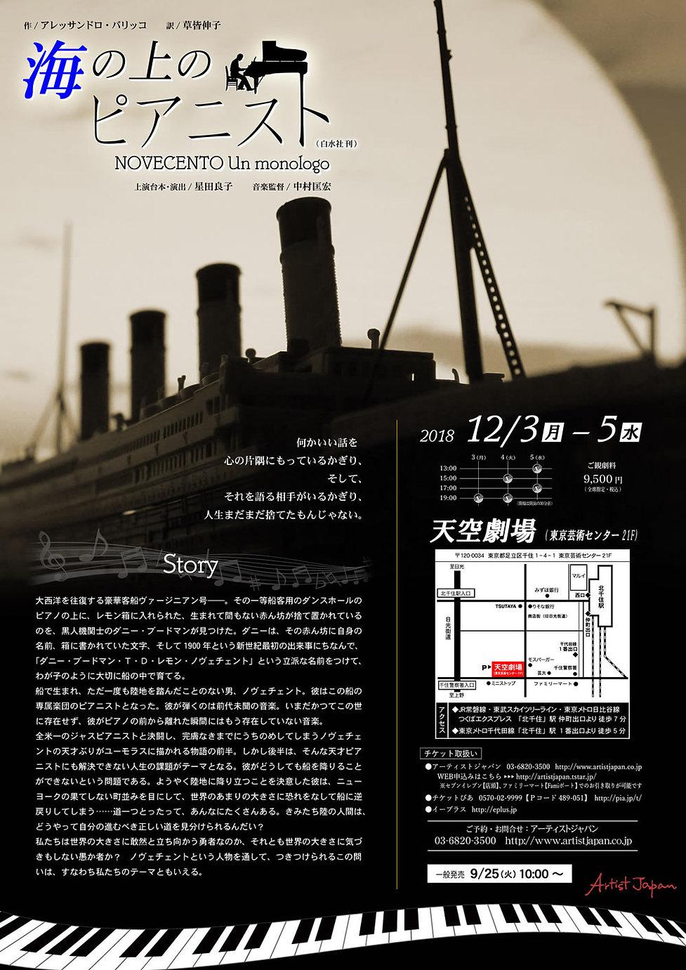 海の上のピアニスト_チラシ裏-1_0810.jpg