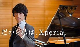 だから私は、Xperia。