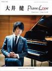 大井健 Artist Score Book