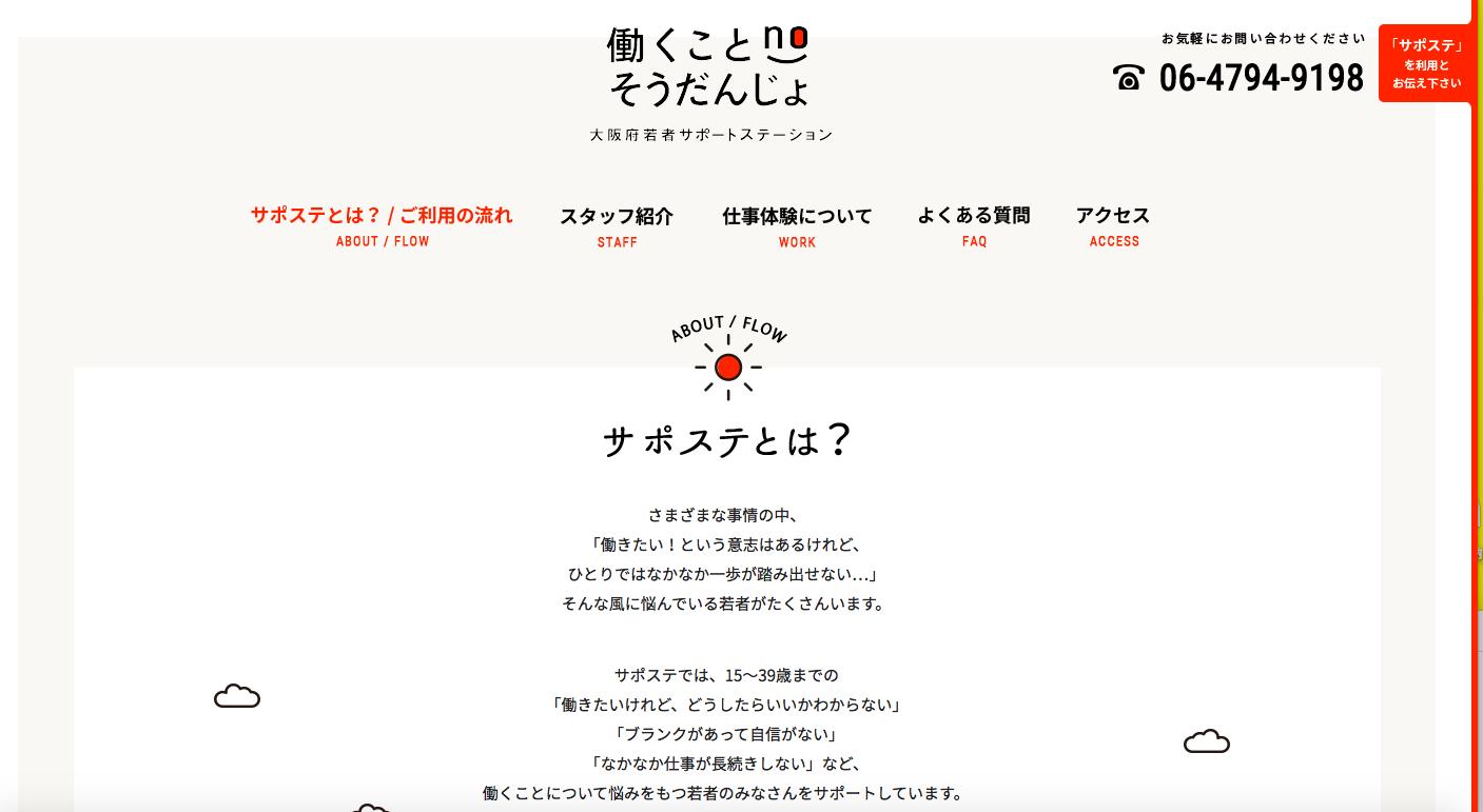 大阪府若者サポートステーション