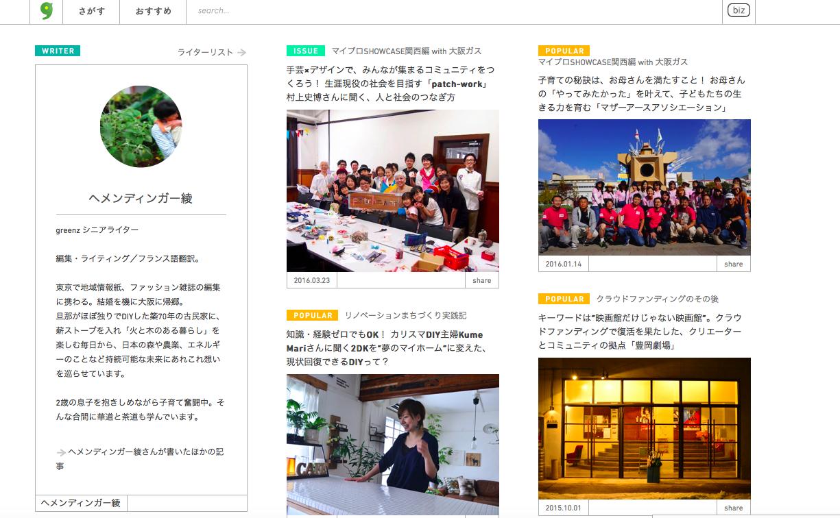 ほしい未来をつくるソーシャルウェブマガジン「greenz.jp」