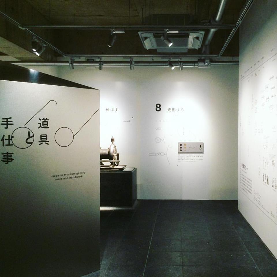 めがねミュージアム(福井県眼鏡協会)