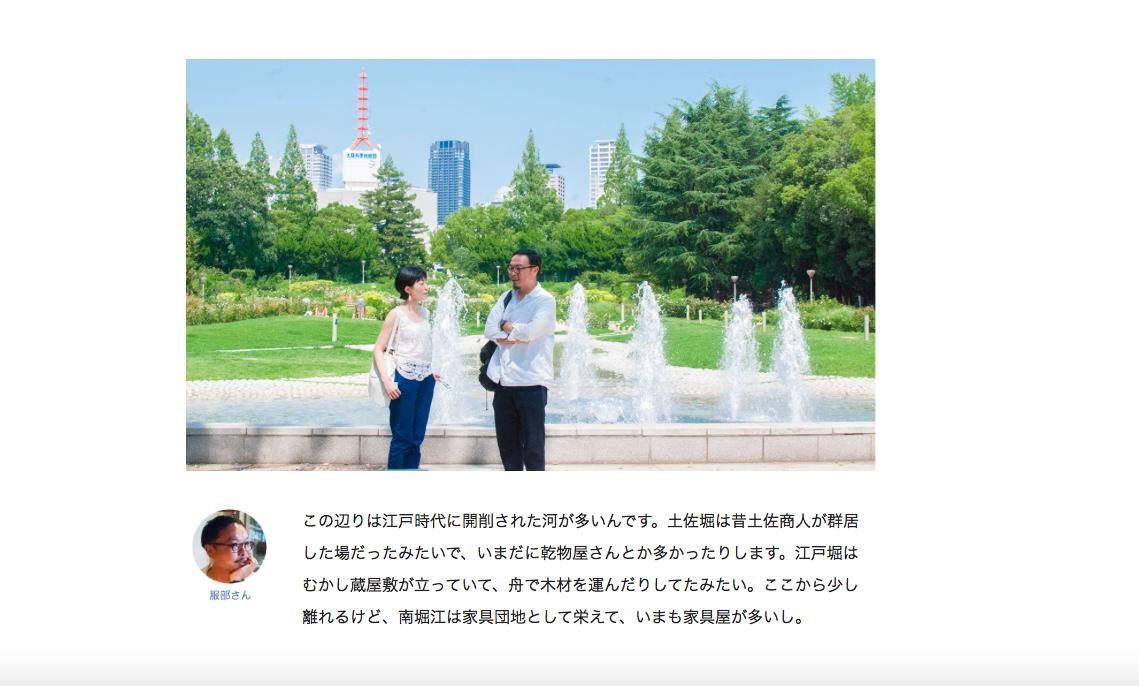 ボケない大阪移住プロジェクト