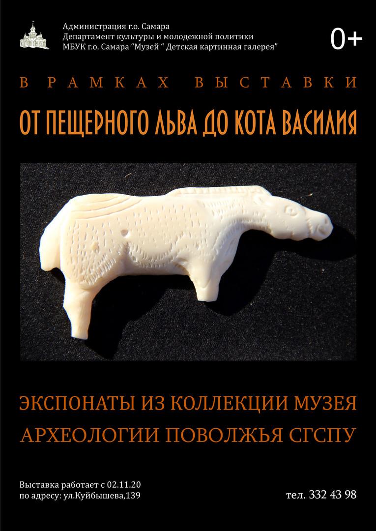 Афиша Археология последний-м.jpg