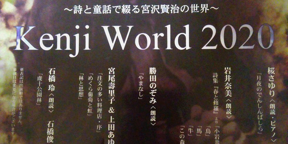 Kenji World 2020