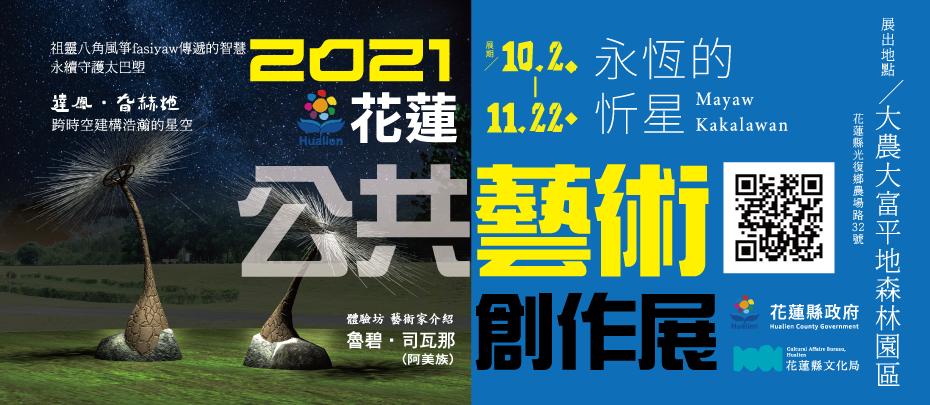 花蓮公共藝術展banner.png