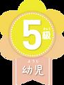 kodomo_5q_logo.png