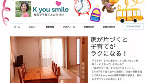 K you smile HP公開しました。