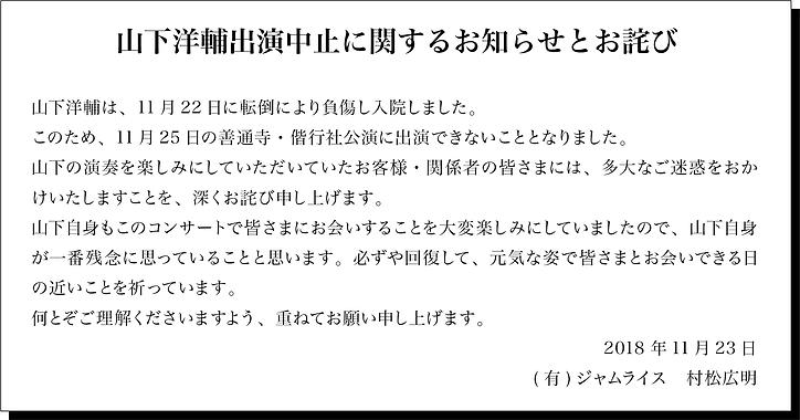 村松さんからの文章.png