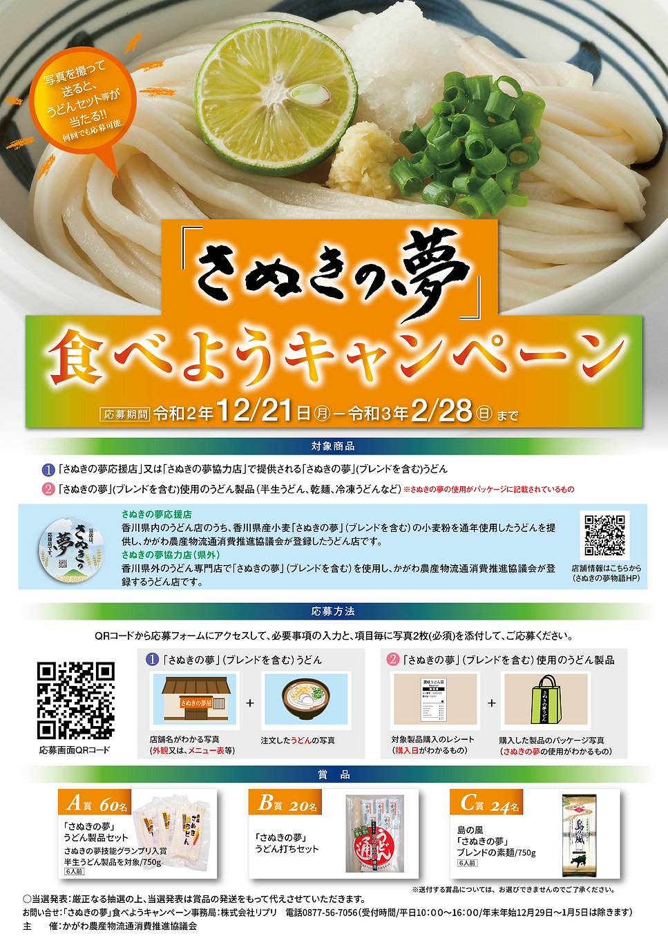 20_12_15食べようキャンペーンカンプ.png