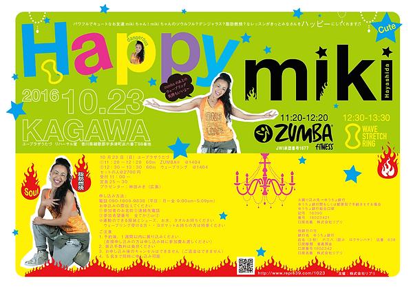 10月23日 miki  Zumba