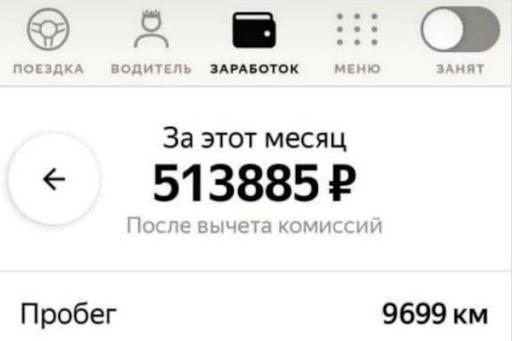 Сколько можно зарабатывать в такси (Яндекс, Убер)