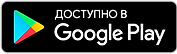 google-play-badge-ru.png