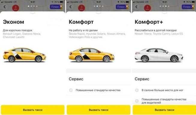 Как правильно выбрать тариф в такси