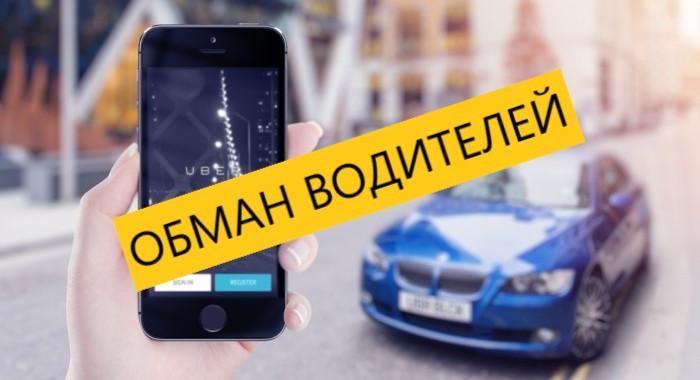 Как обманывают и кидают водителей такси