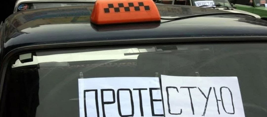 Забастовка Яндекс такси 17-18 апреля и кто за этим стоит