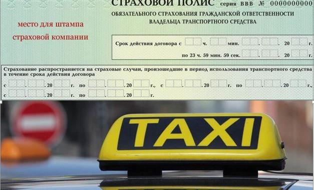 Почему ОСАГО на такси отличается по стоимости от страхования обычной машины?