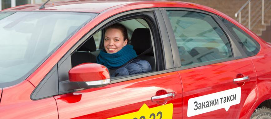 Женское такси. Чего ожидать?