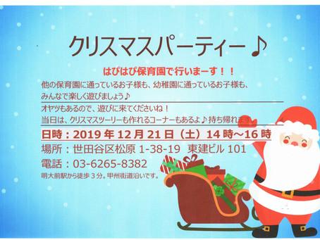 無料イベント「クリスマスパーティー♪」