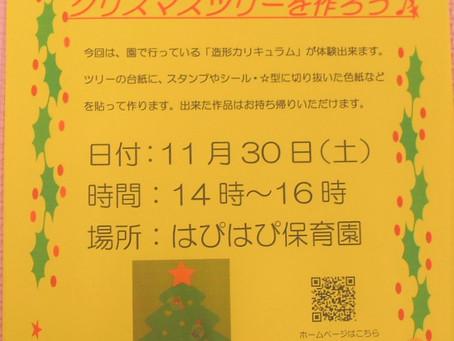 無料イベント「クリスマスツリーを作ろう♪」