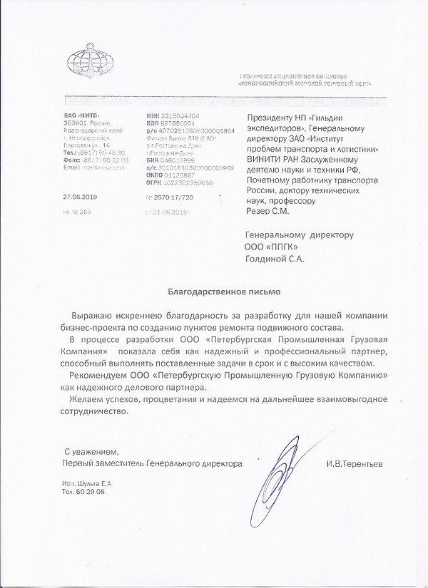Новороссийский МТП.jpg