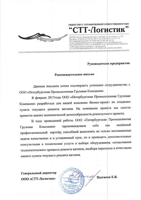 Рекомендательное письмо от СТТ-Логистик.