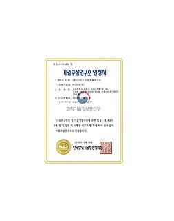 RND Center Certification-02.jpg