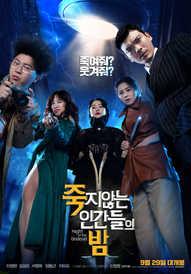 죽지않는 인간들의 밤  (2020)