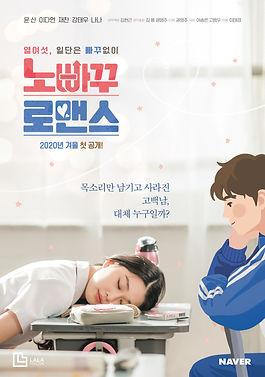 노빠꾸 로맨스_티저(최종_편성 미정).
