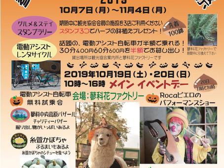 蓼科中央高原・ハロウィン祭り開催のお知らせ