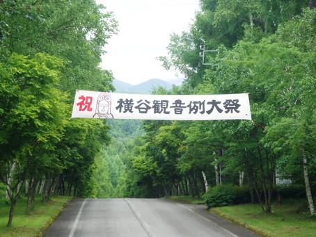横谷観音例祭が行われました。